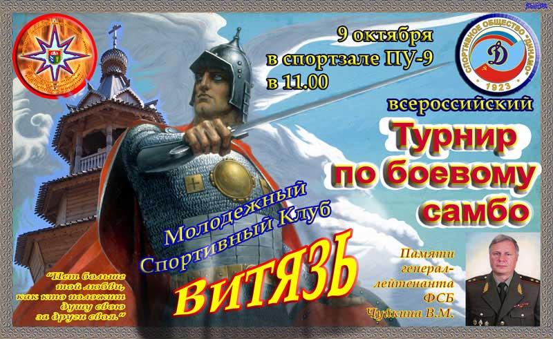 9 октября 2010 года состоится очередной традиционный турнир по боевому самбо среди взрослых памяти генерал-лейтенанта ФСБ Чуйкина В.М.