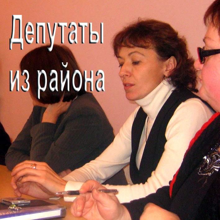 Депутаты из района