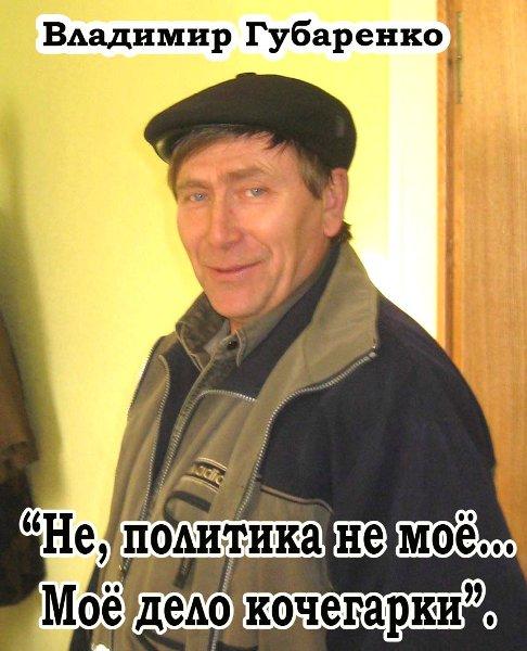 Владимир Губаренко
