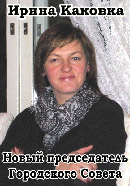 Ирина Каковка