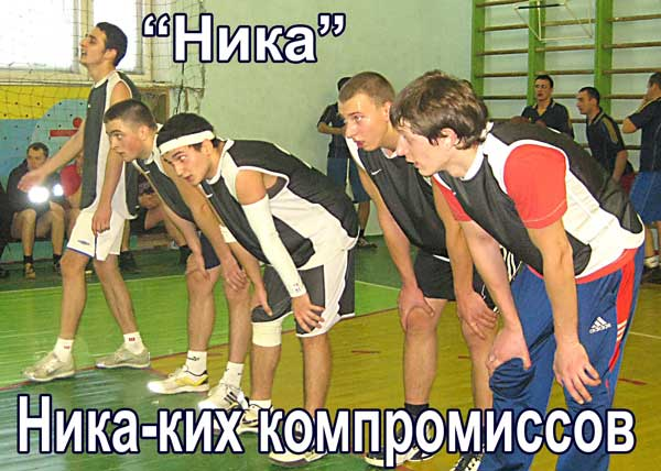 Команда `Ника`