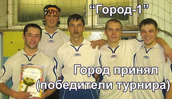 Команда `Город-1`