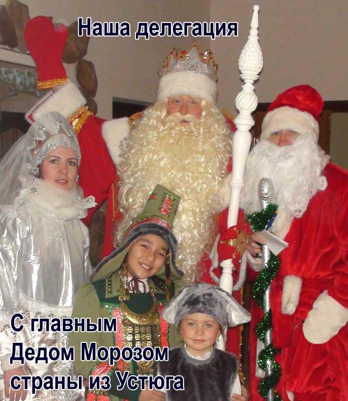 Наша делегация с главным Дедом Морозом из Устюга