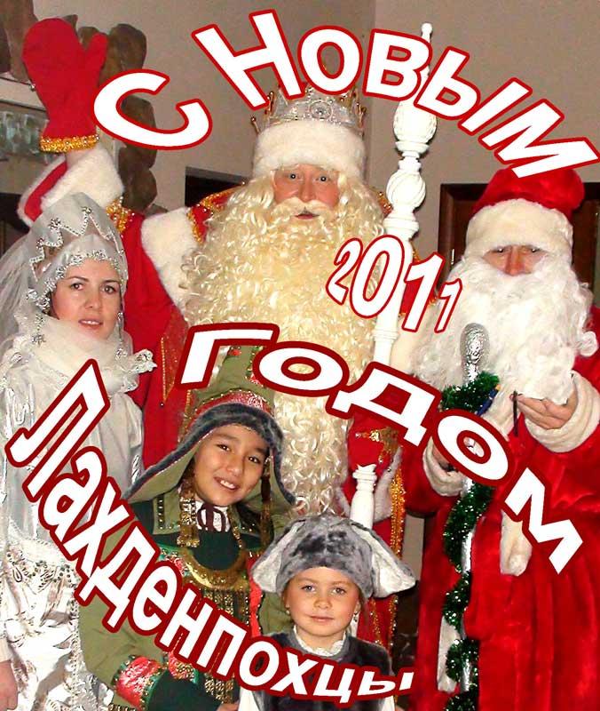 поздравление главного Деда Мороза страны жителям нашего города