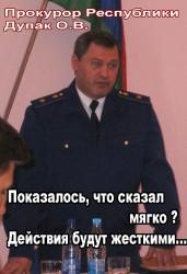 Прокурор Республики Дупак О.В