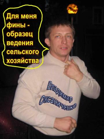 Владимир Оксаниченко