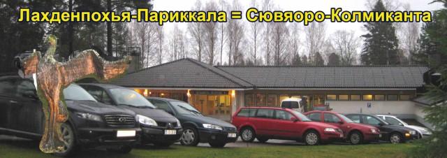 Время и место действия: 04.12.2008 один из отелей г. Париккала (Финляндия)