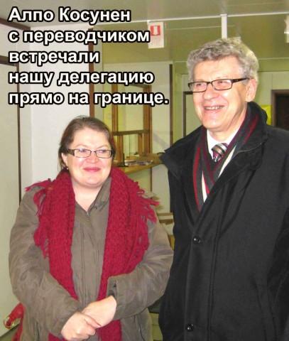 Алпо Косунен с переводчиком