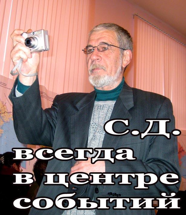 Сергей Двойнишников