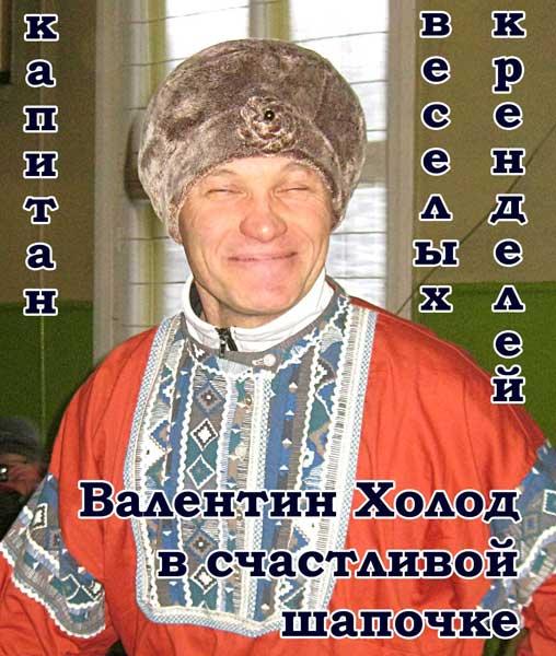 Валентин Холод