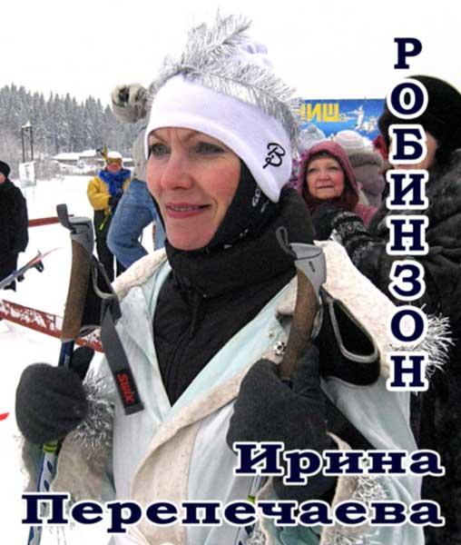 Ирина Перепечаева-Робинзон