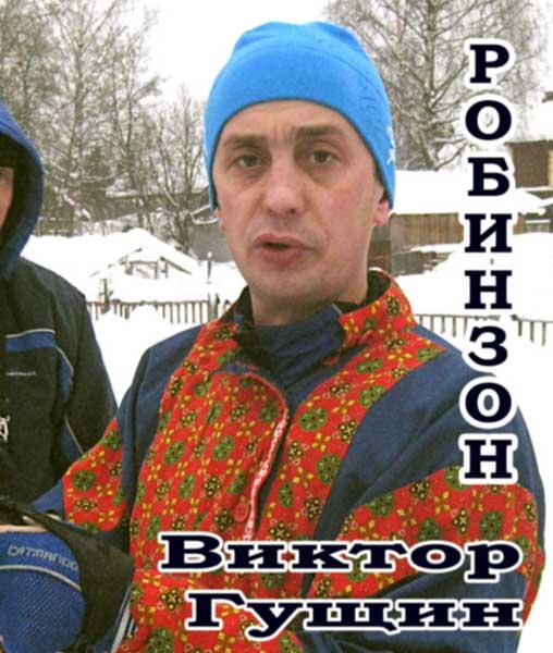 Виктор Гущин