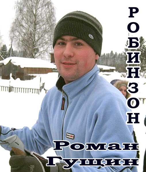 Роман Гущин