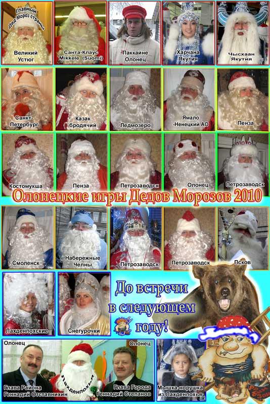 Олонецкий фестиваль дедов Морозов (часть третья)
