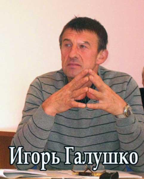 Игорь Галушко