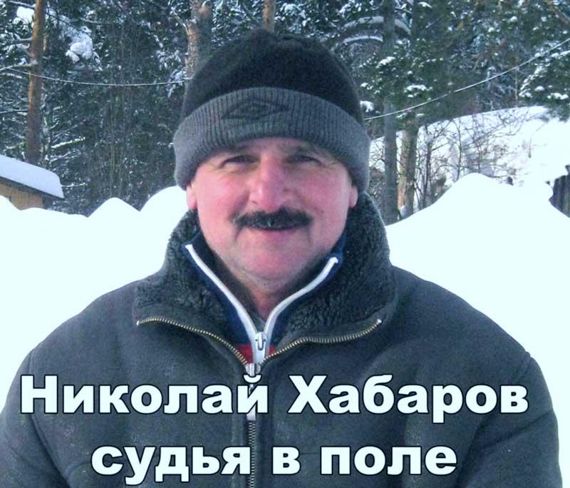 Николай Хабаров - судья в поле