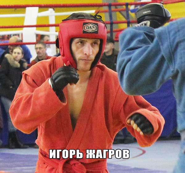 Жагров Игорь