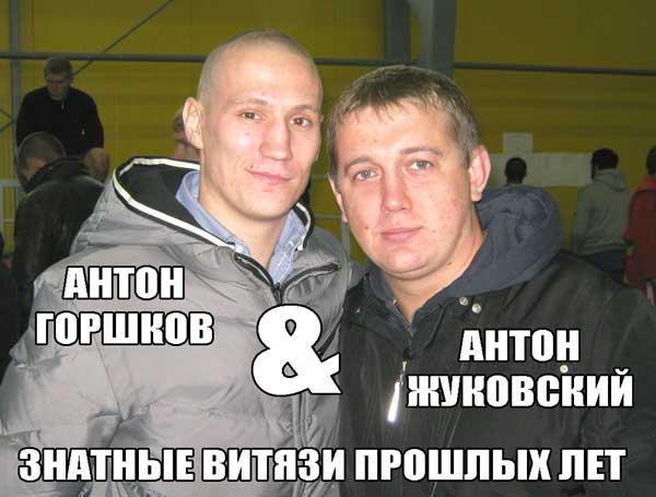 натные Витязи прошлых лет.  Антоны Горшков и Жуковский