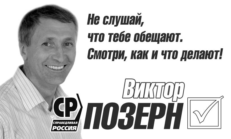 Кандидат в депутаты  в Законодательное Собрание РК по Приладожскому избирательному округу № 25 Виктор Позерн