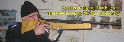 Тимо с ружьем