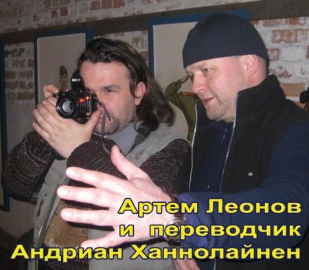 Артем Леонов и переводчик Андриан Ханнолайнен