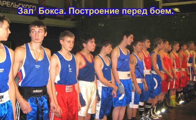 Зал бокса.Построение