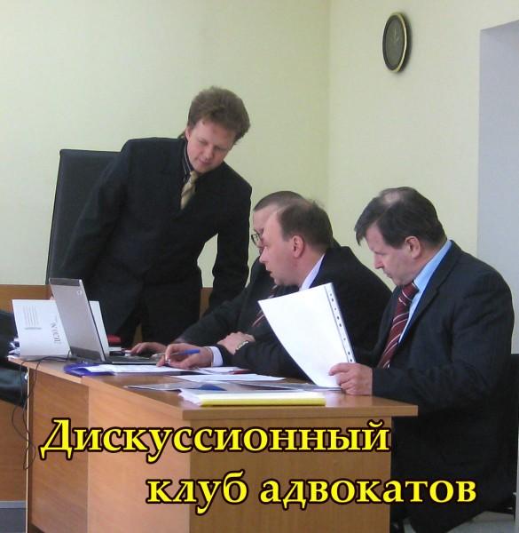 Клуб адвокатов