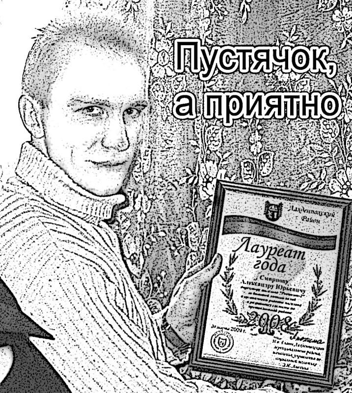 Александр Смирнов - вебмастер сайта