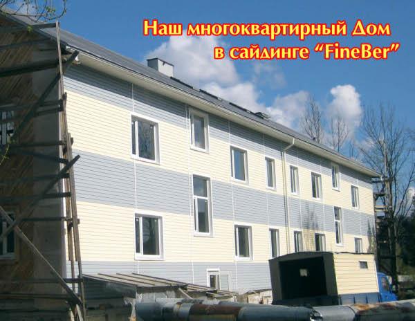 Строящийся 16-ти квартирный дом на ул.Фанерная