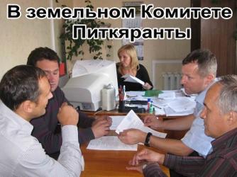 В земельном комитете