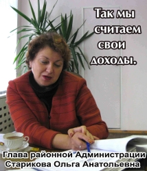 Глава Администрации Старикова О А