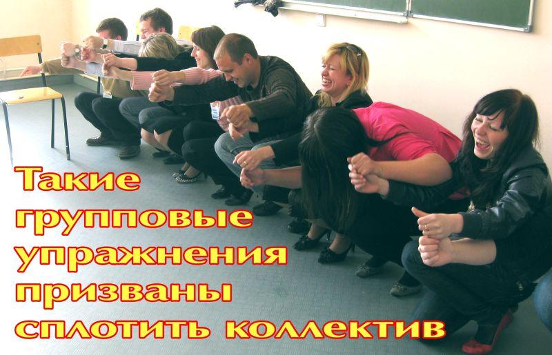 Групповые упражнения