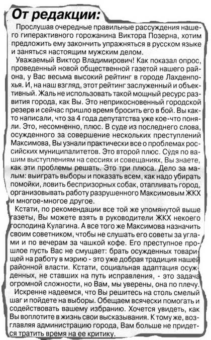 "Газета ""Вольница"" №28, 5 августа 2009 г."