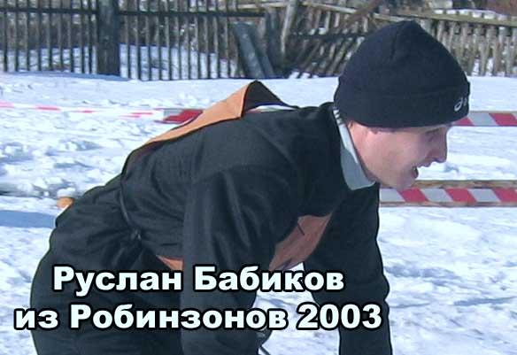 Руслан Бабиков - 2003 год