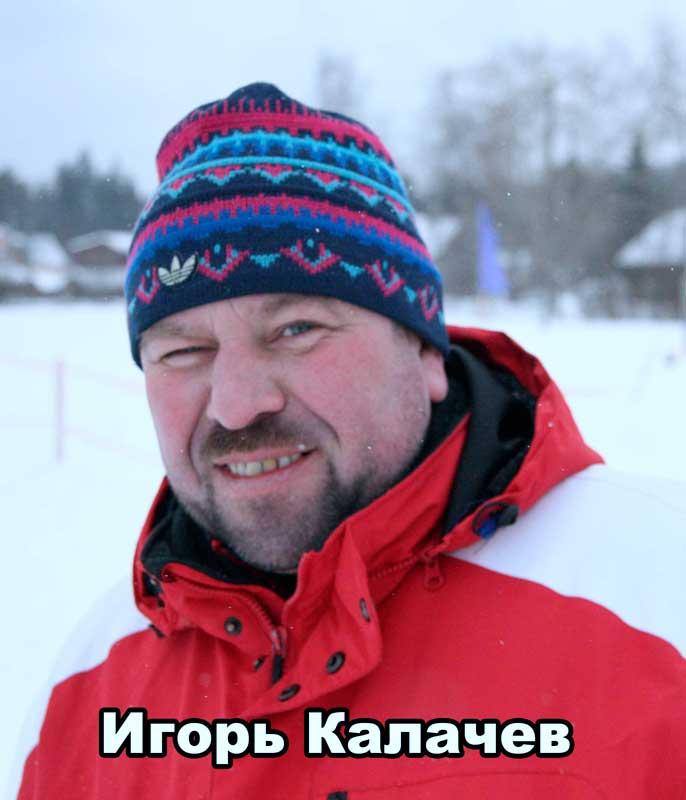 Игорь Калачев