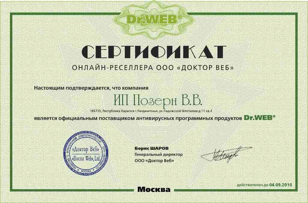 Сертификат партнера компании DrWeb